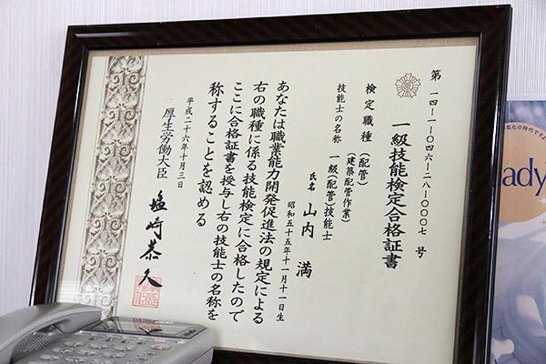 yamauchi_03